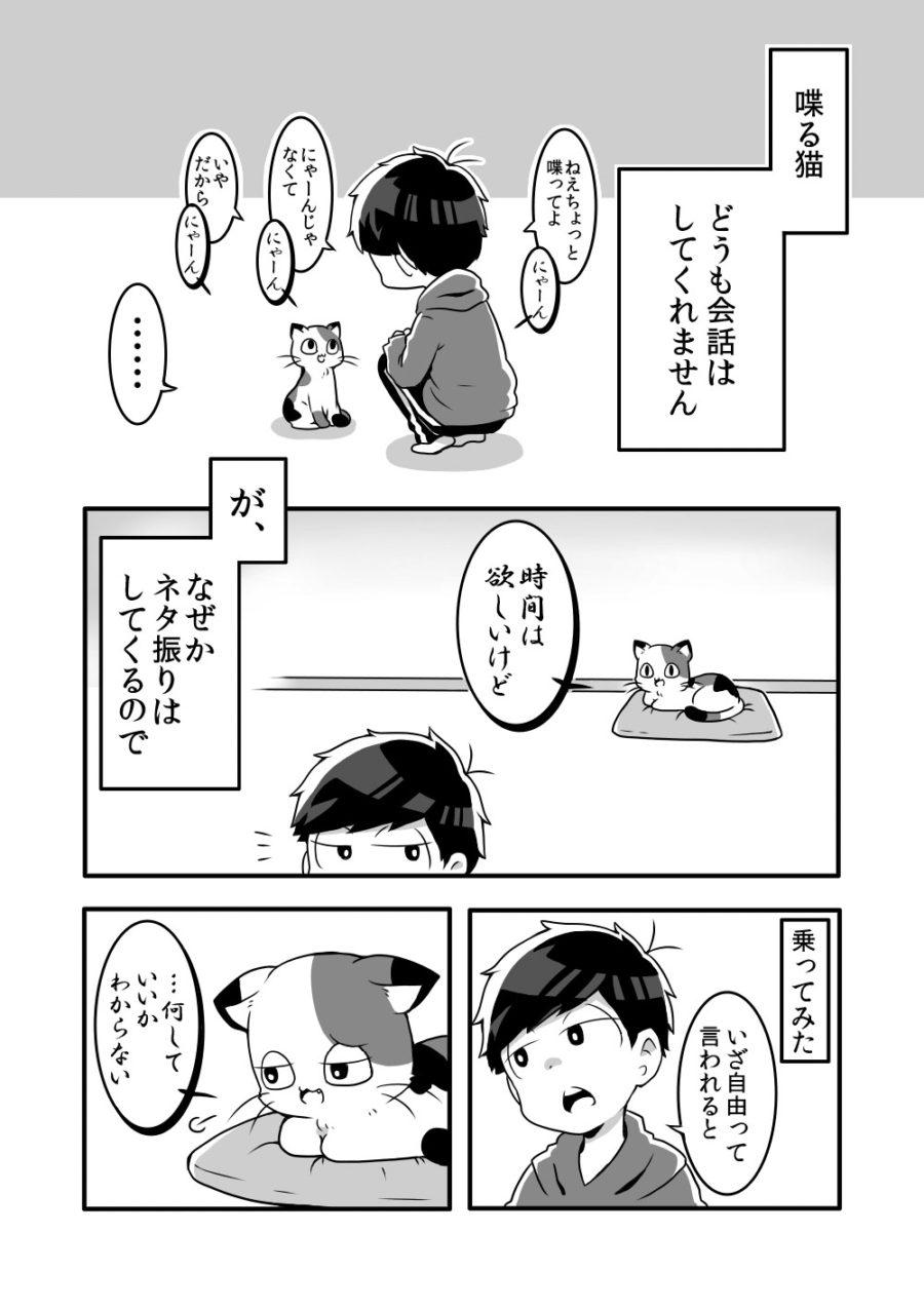 shiratsuyu_neko005