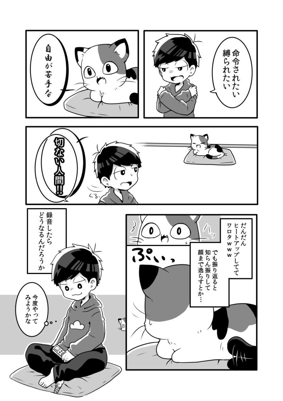 shiratsuyu_neko006