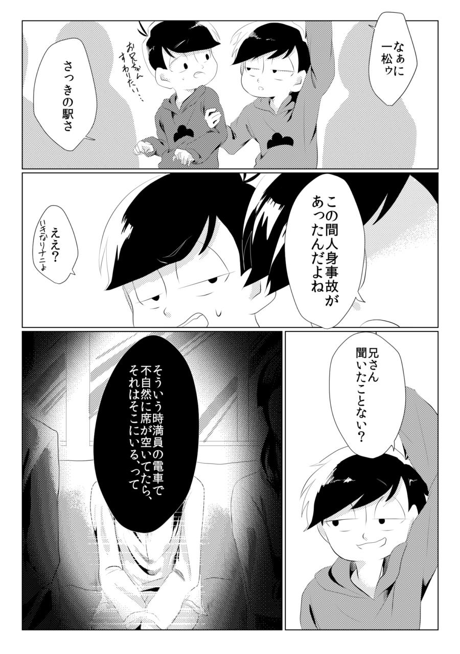 asuka_densya02
