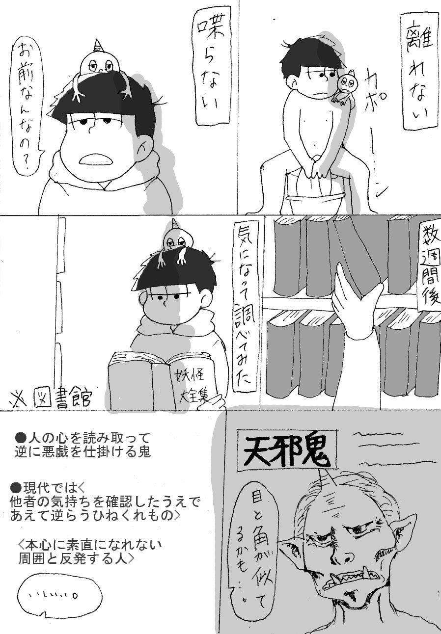 kuu_amanojaku04