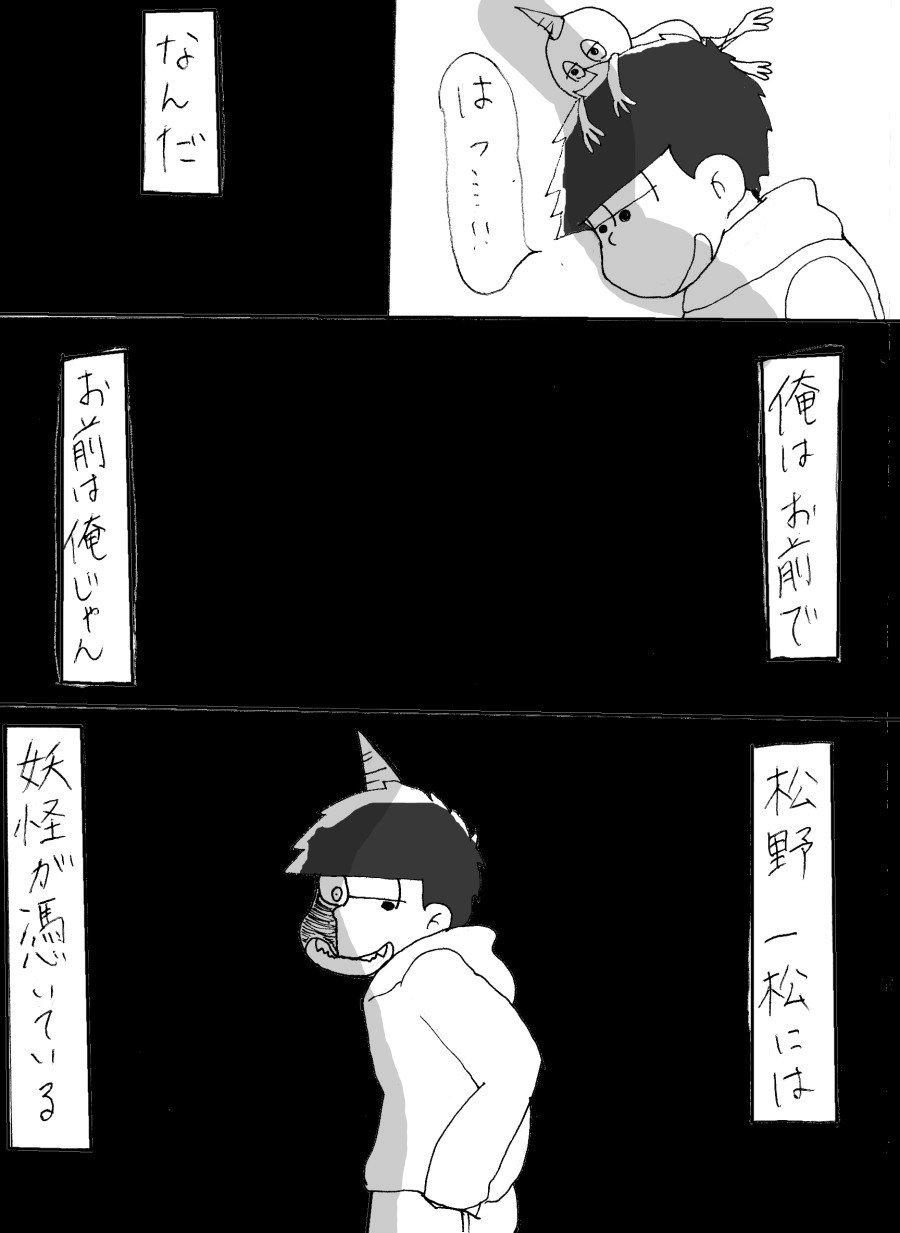 kuu_amanojaku05