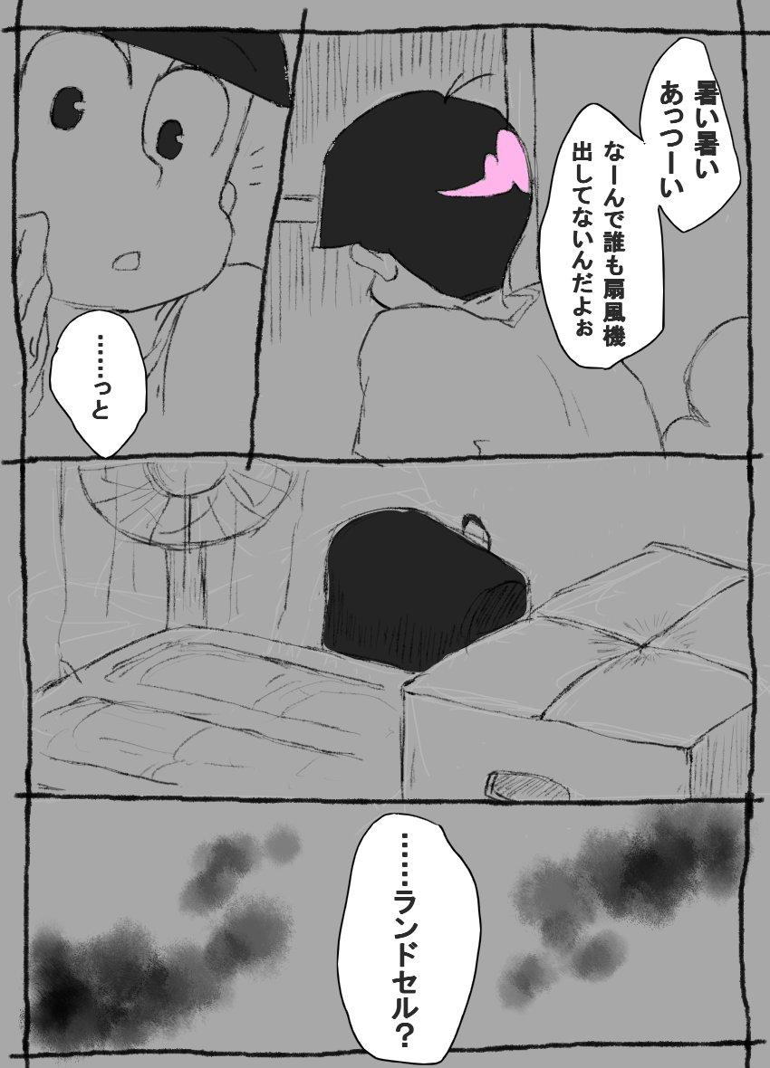 ryu_randoseru01
