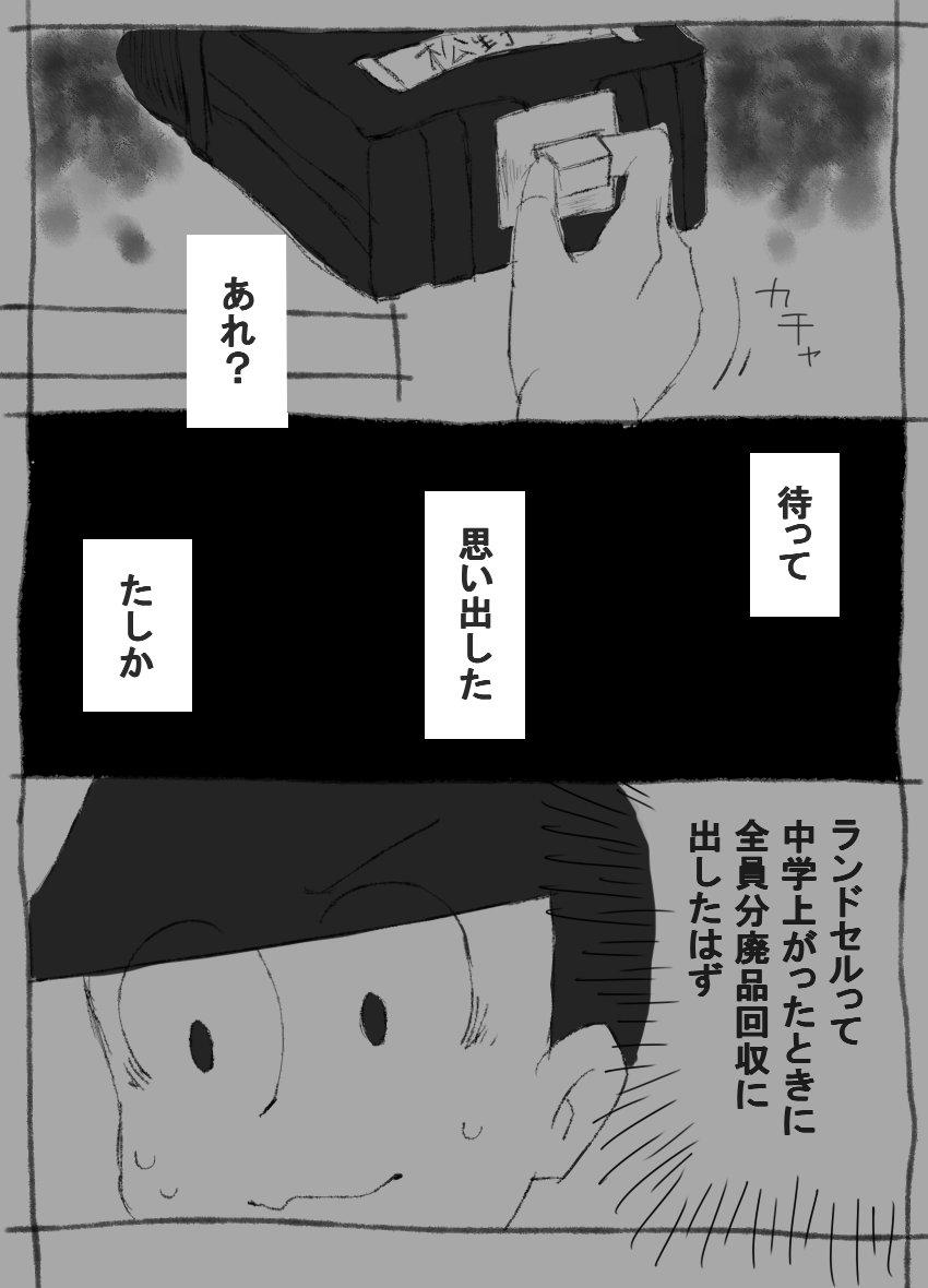 ryu_randoseru03