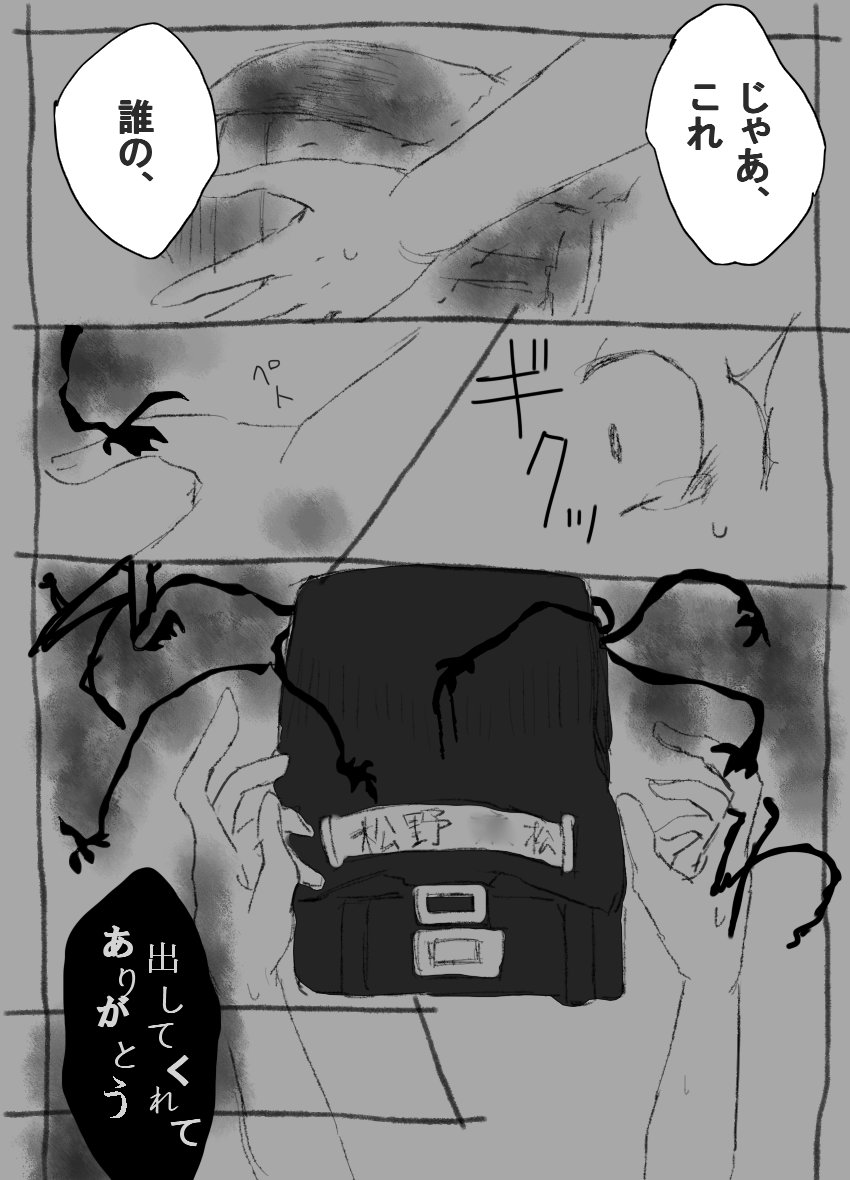 ryu_randoseru04