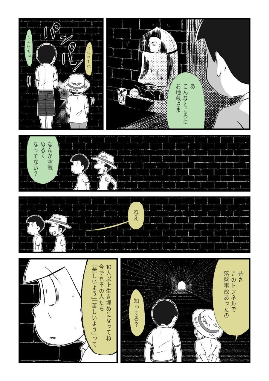 sabu-tonneru_002