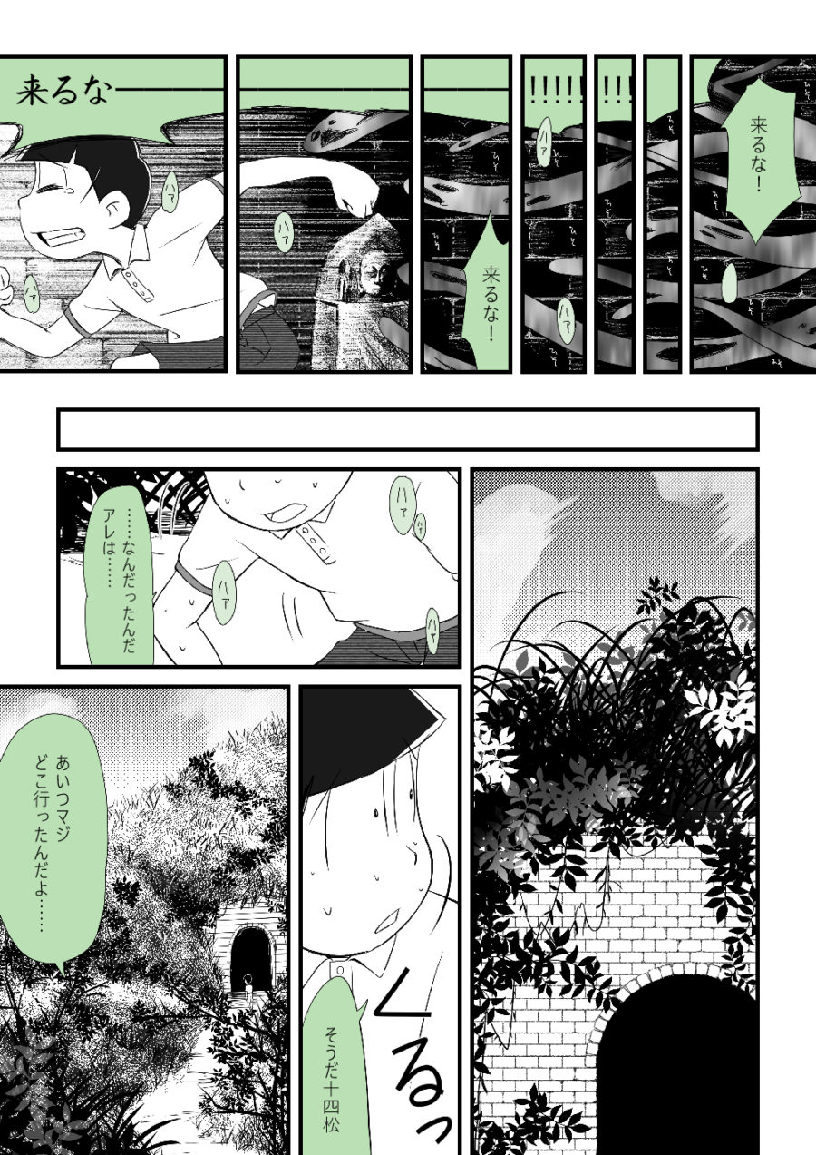 sabu-tonneru_006