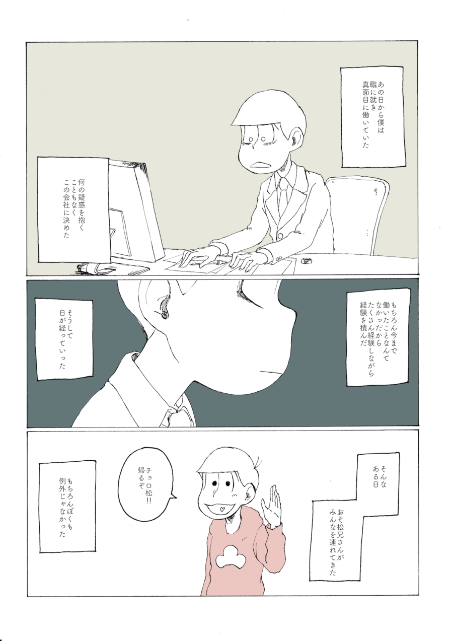 tomaji_office01