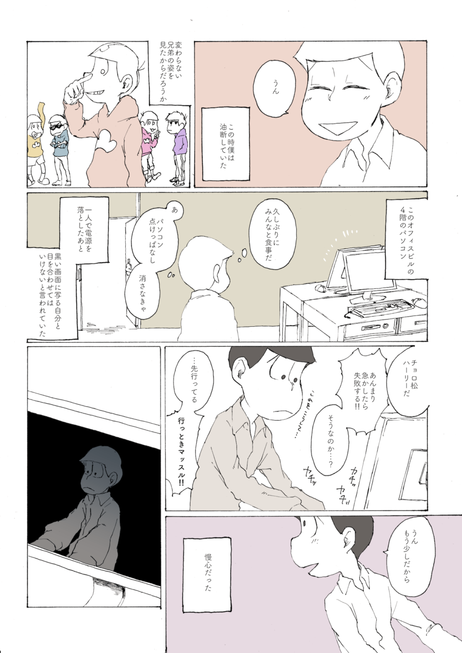 tomaji_office03